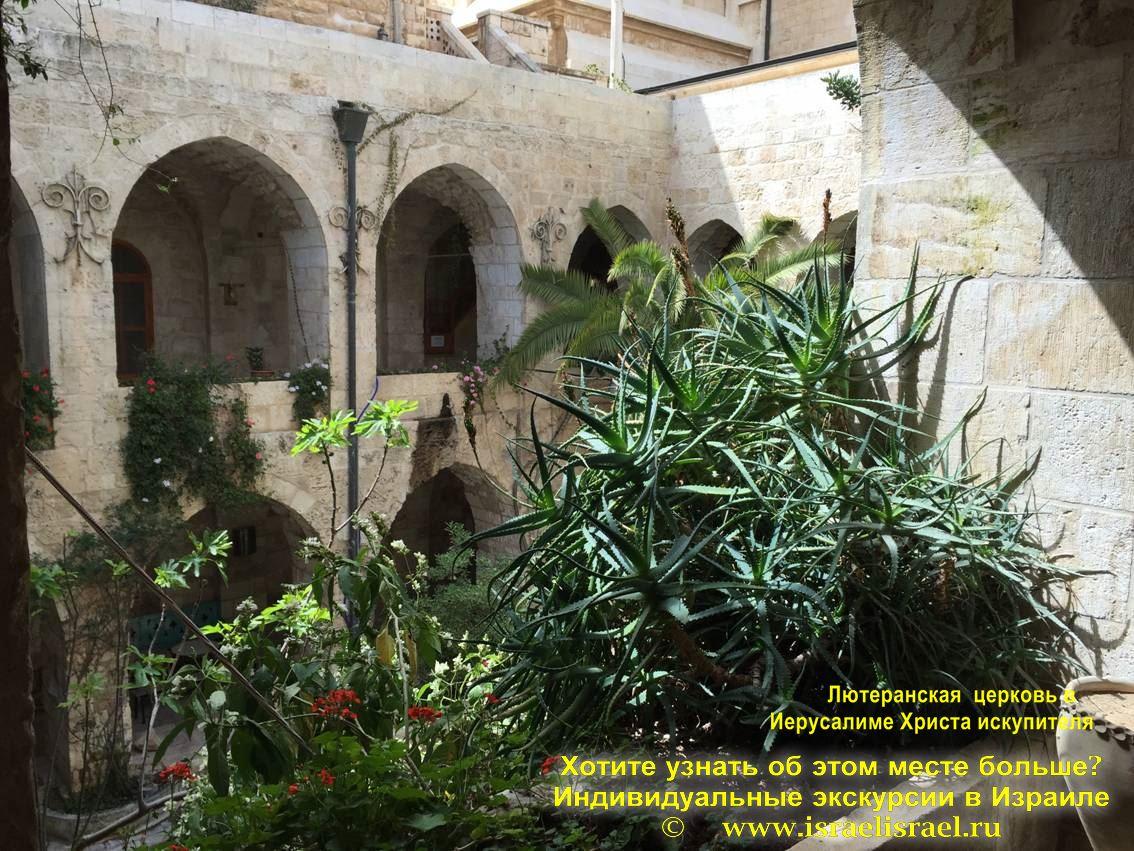 Лютеранская церковь Христа искупителя в Иерусалиме - Redeemer