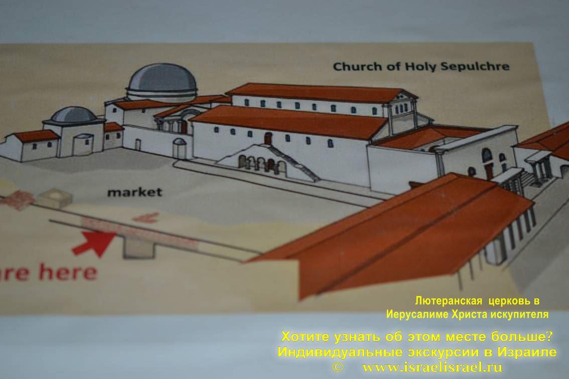 лютеранская церковь музей в Иерусалиме