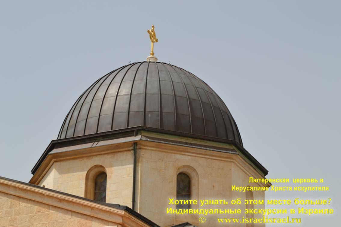 Церковь спасителя Иерусалим