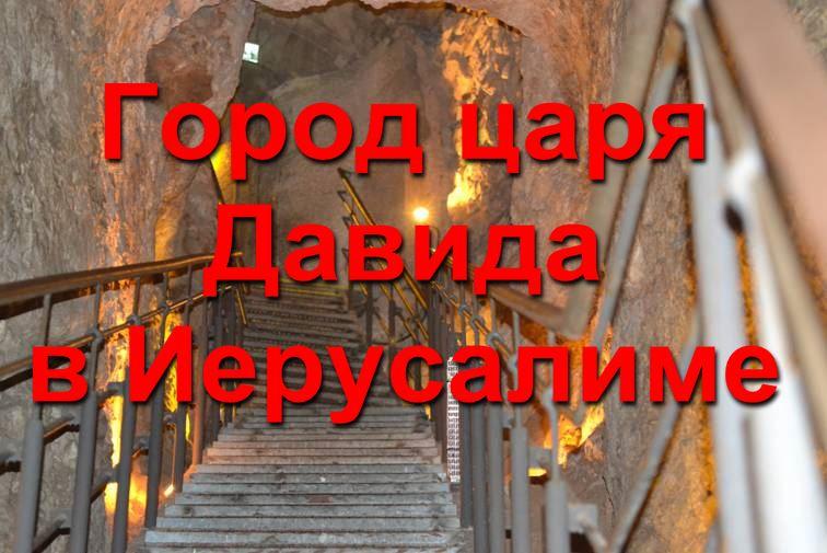 Город царя Давида Иерусалим