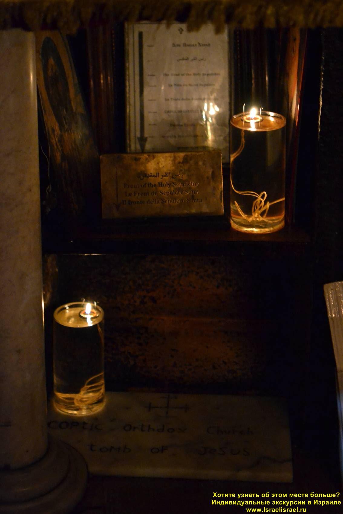 Коптская церковь в храме Гроба Господня Иерусалим услуги гида в израиле Индивидуальные экскурсии в Израиле заказать в Иерусалиме