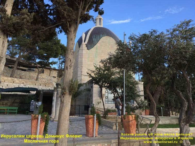 Церковь слезы на Масличной горе