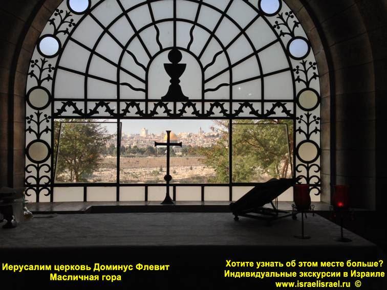 Доминус Флевит церковь слезы