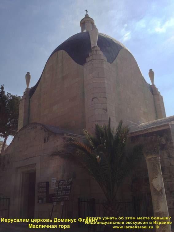 Посмотреть на Иерусалим от Доминус Флевит