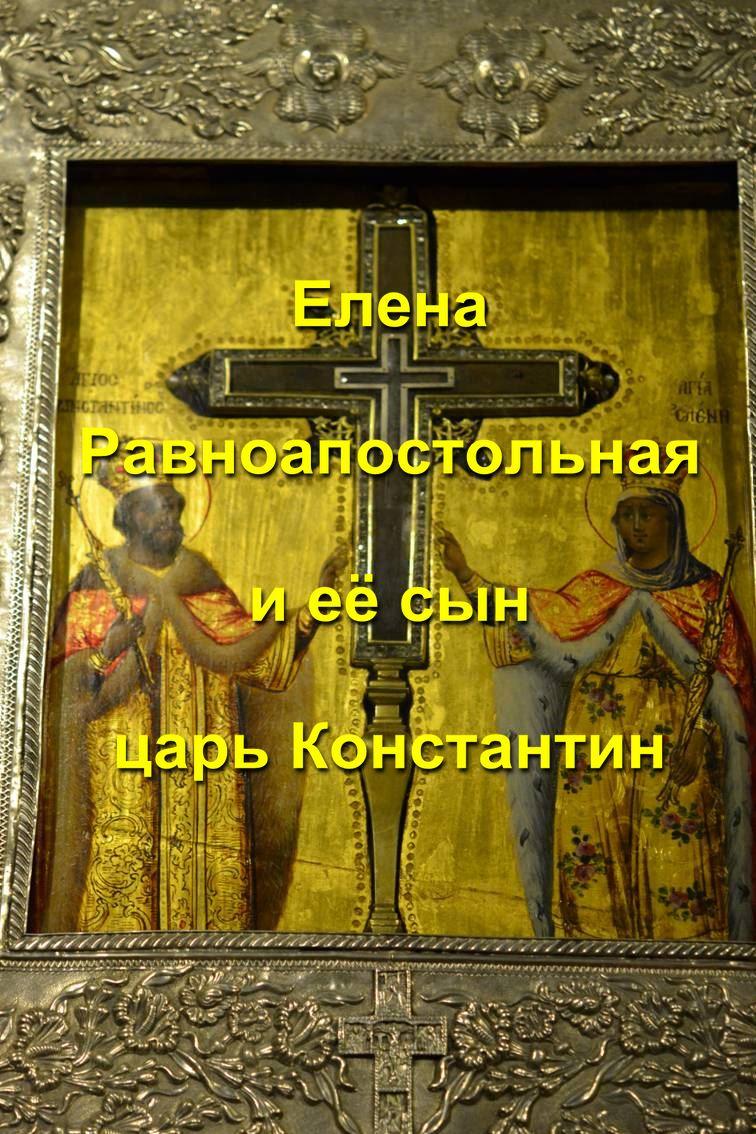 Елена Равноапостольная