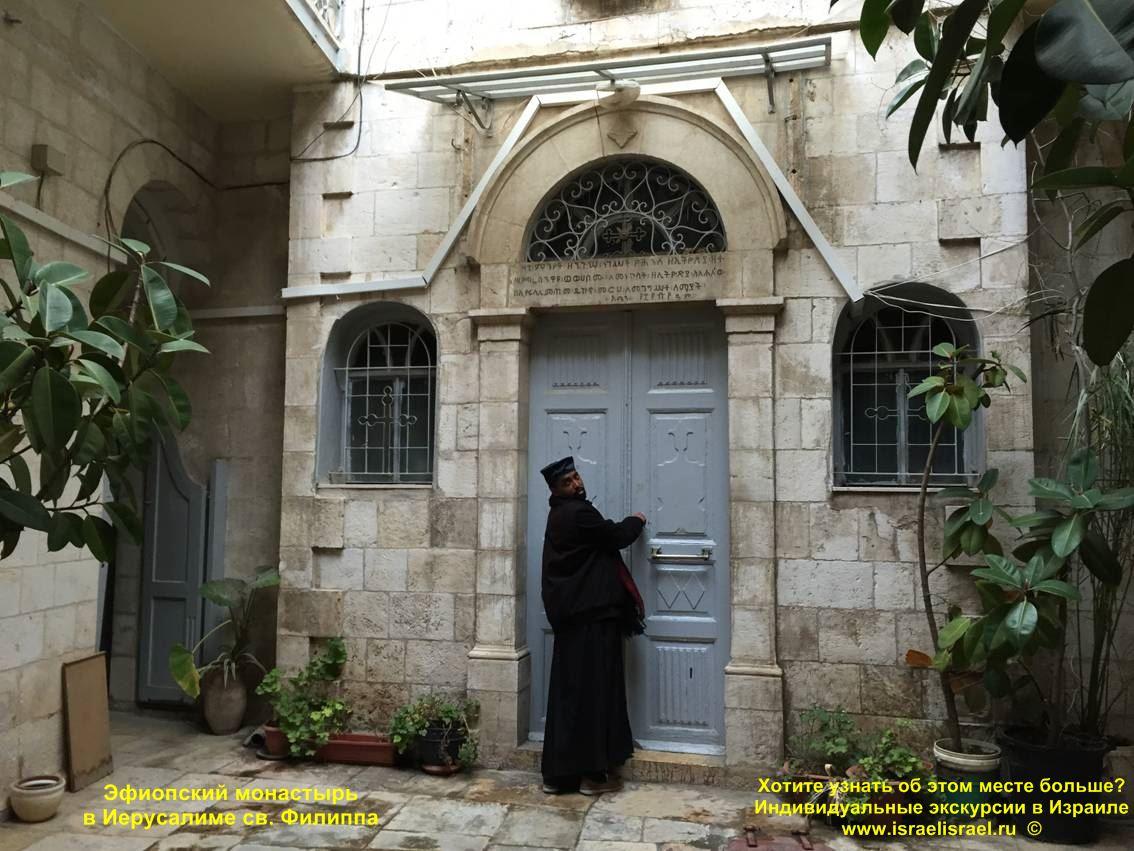 Как найти эфиопского священика в Иерусалиме