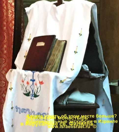 Откуда Эфиопы в Иерусалиме
