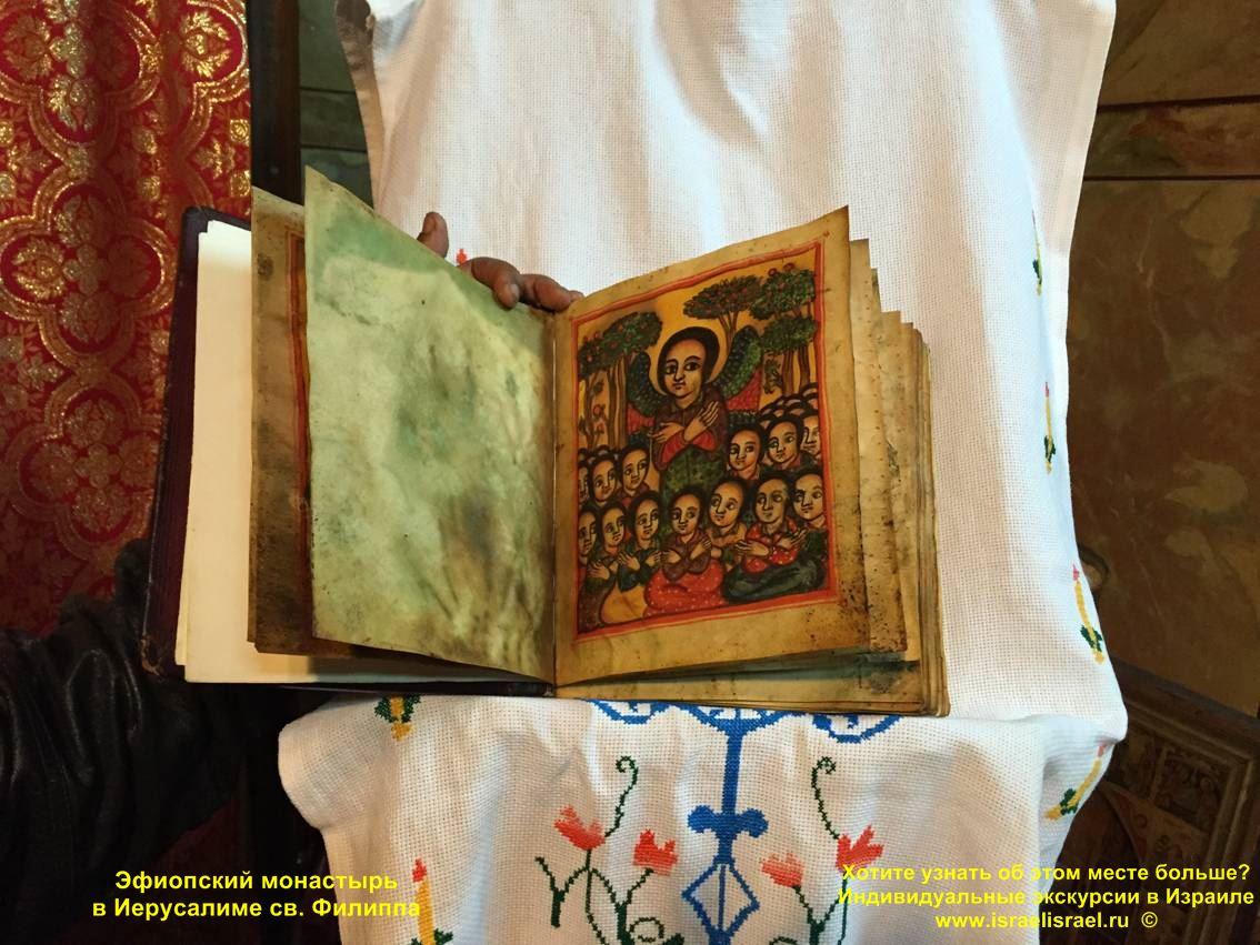 Служба в Иерусалиме эфиопов