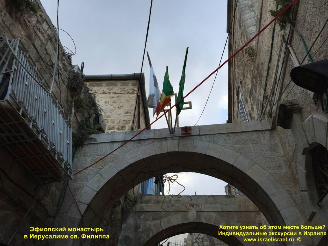 персональный гид в Иерусалиме Эфиопская церковь в ИерусалимеЦерковь (Монастырь), Эфиопского патриархата святого Филиппа в Иерусалиме