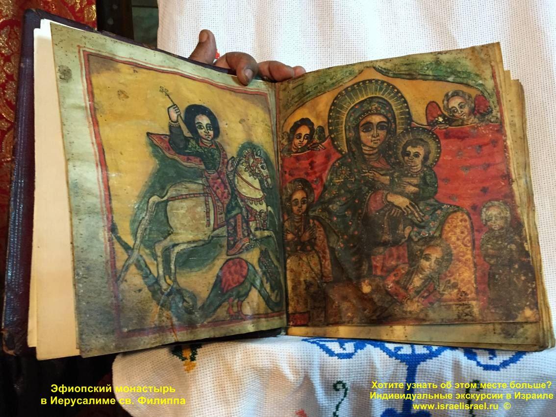 Эфиопская церковь в ИерусалимеЦерковь (Монастырь), Эфиопского патриархата святого Филиппа в Иерусалиме Христианский квартал
