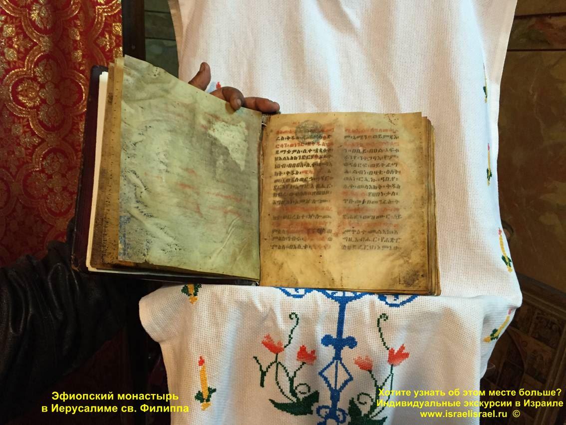 Какая библия у Иерусалимских эфиопов