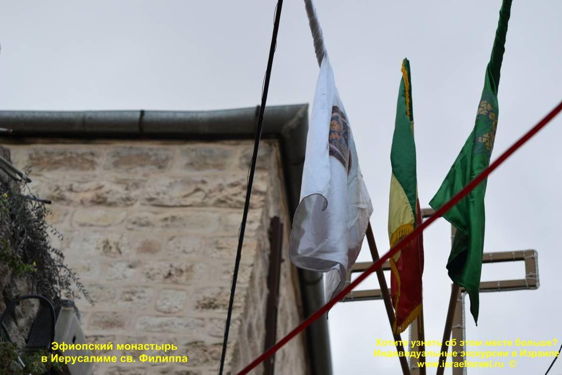 Эфиопского патриархата святого Филиппа в Иерусалиме