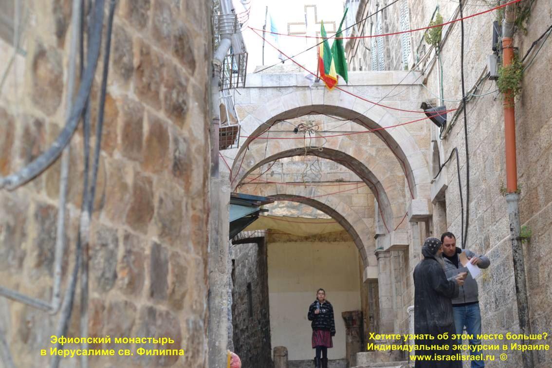 святой Филипп в Иерусалиме