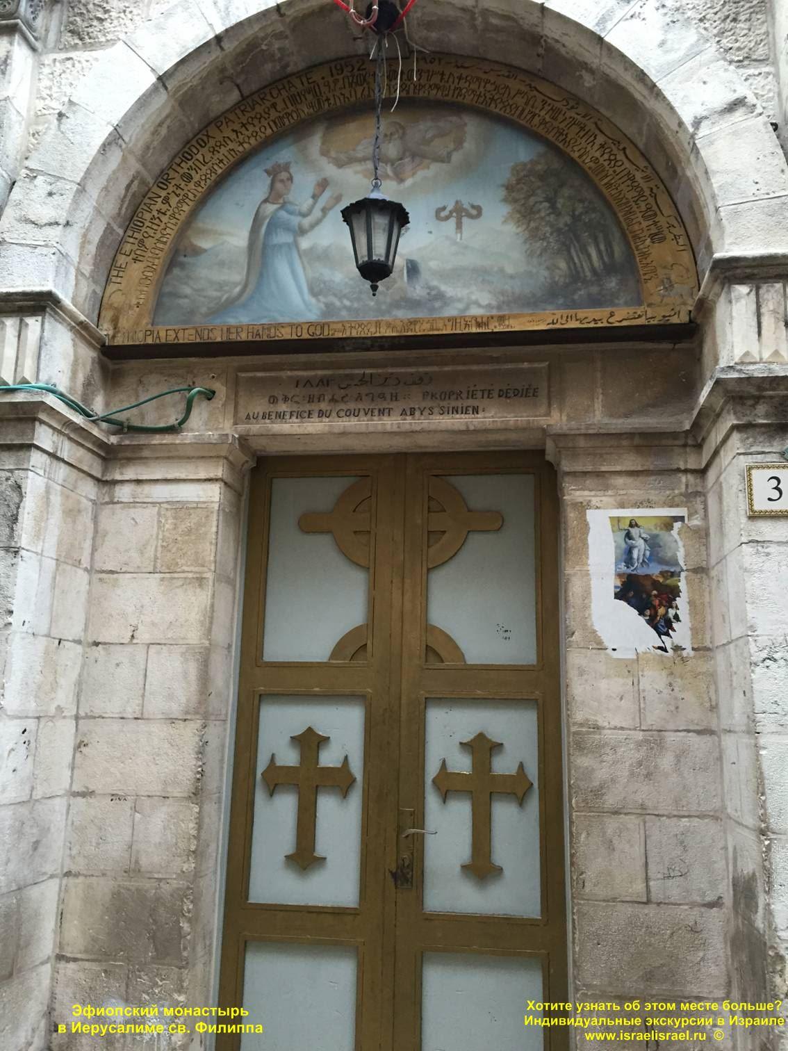 Дфери Эфиопской церкви Иерусалима