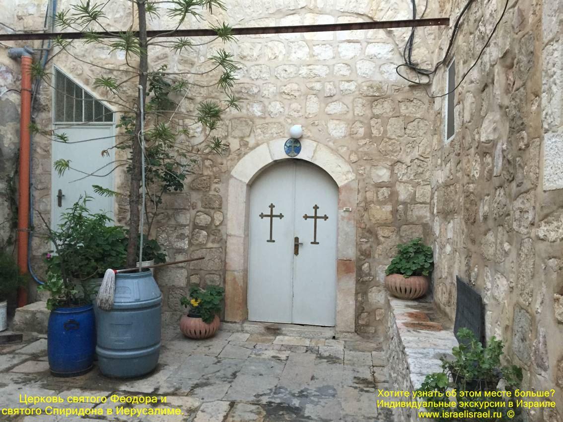 Иерусалим монастырь св Фёодора