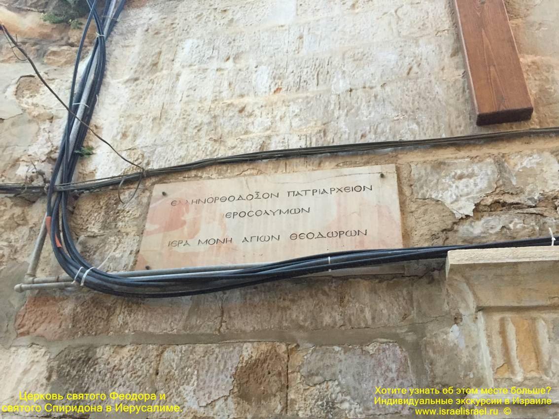 собор святого спиридона в Израиле