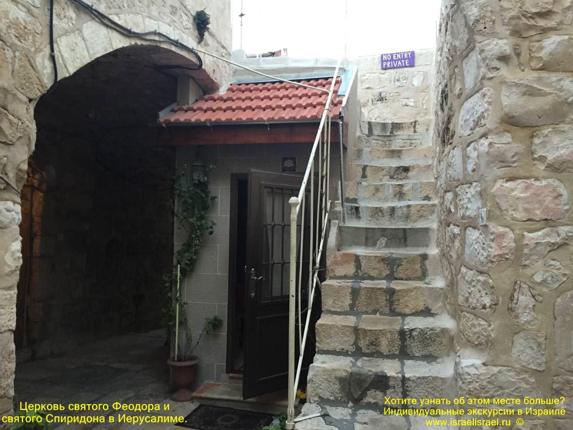 святой спиридон мощи в Иерусалиме