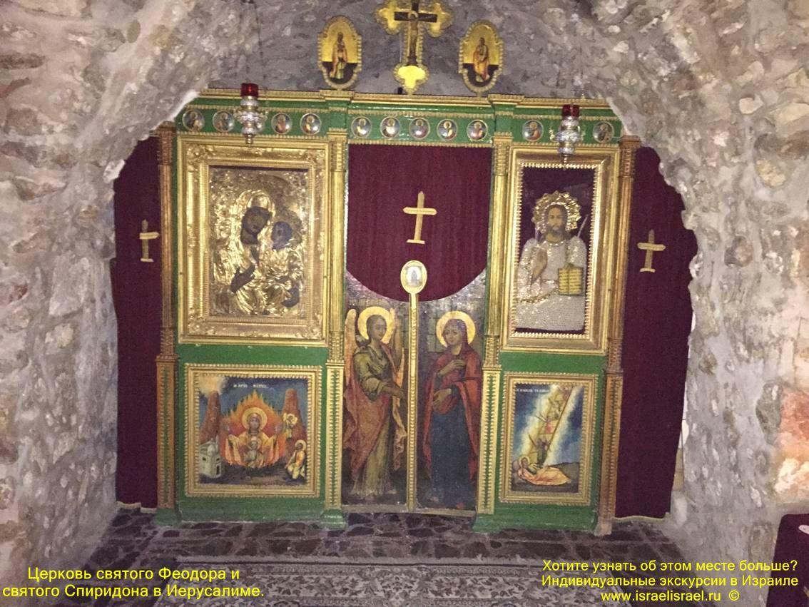 храм святого феодора в Иерусалиме