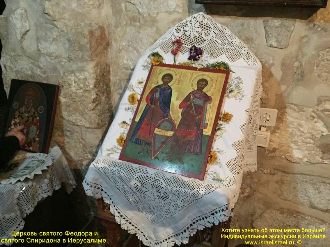 святая феодора икона в Иерусалиме