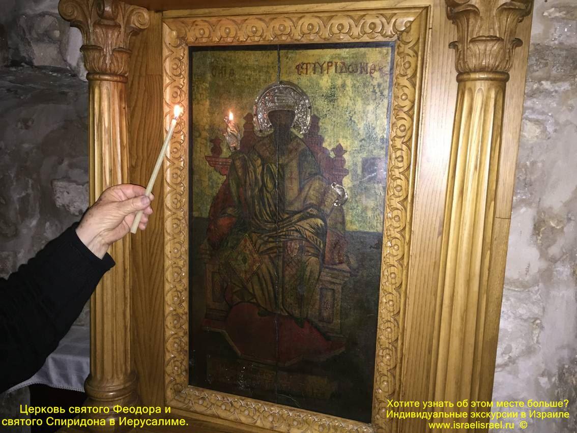 Иерусалим святые мощи святого спиридон