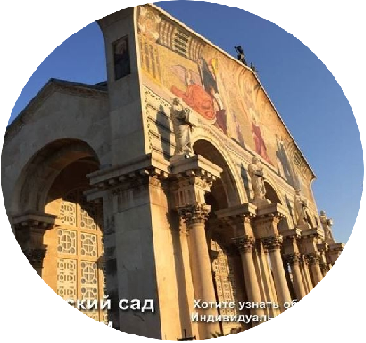 Индивидуальные экскурсии в Израиле Что стоит посмотреть в Иерусалиме