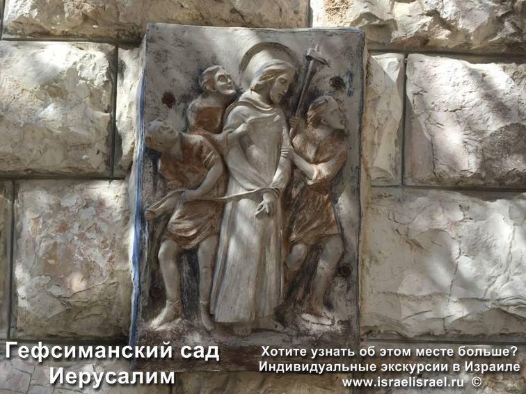арест иисуса гефсиманский сад