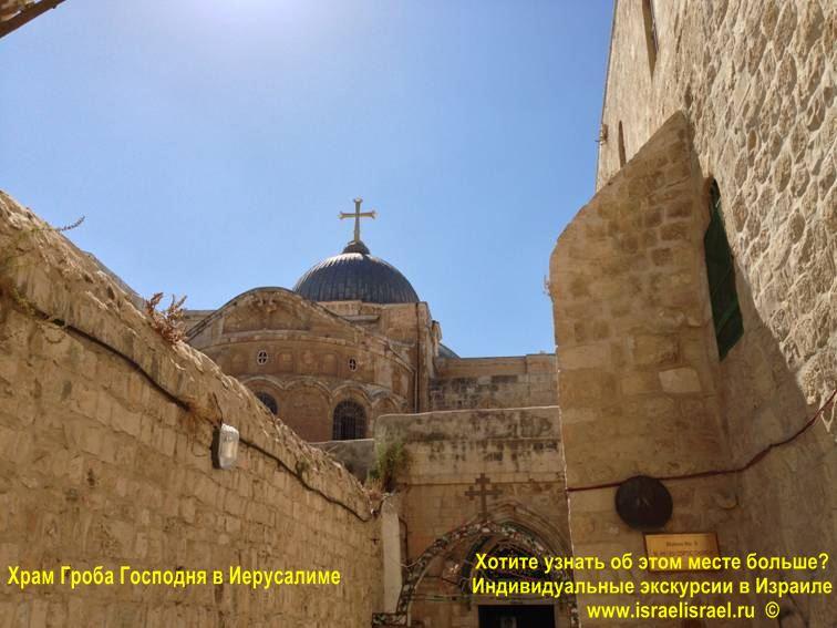 плита гроба господня в иерусалиме