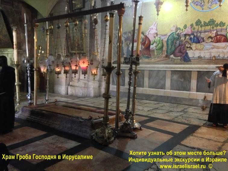гроб господень в иерусалиме кровь