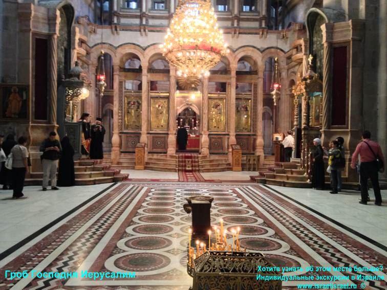 Храм воскресения Иерусалим