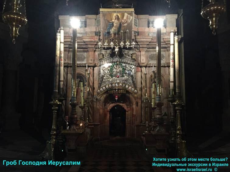 Что можно посмотреть храм гроба господня