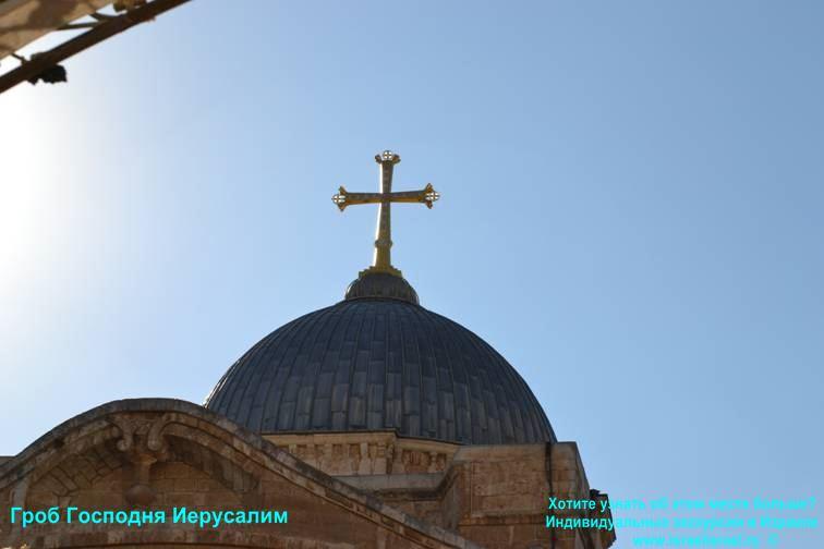 Храм гроба господня Иерусалим