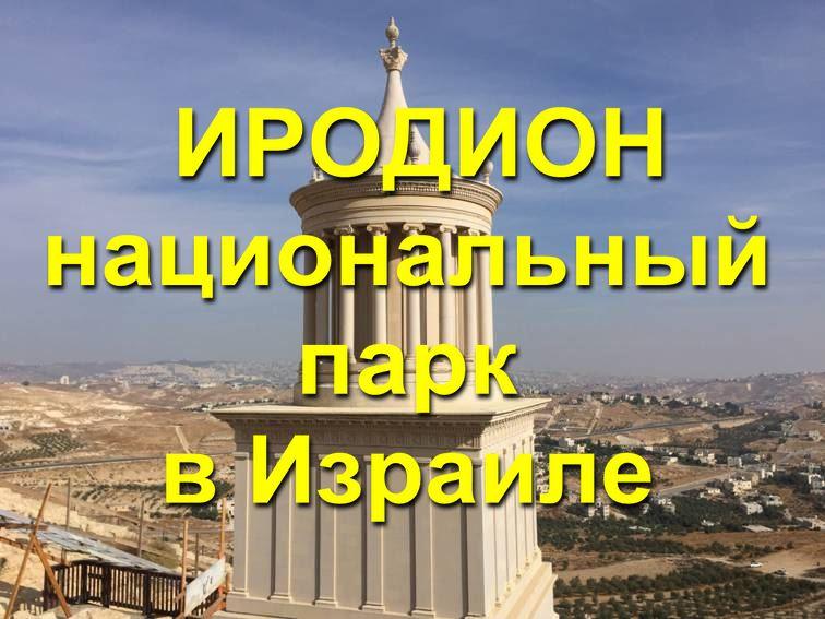 Иродион Путеводитель по Израилю