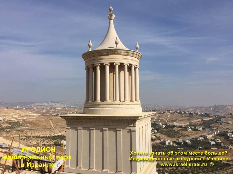 вулкан иродион в израиле