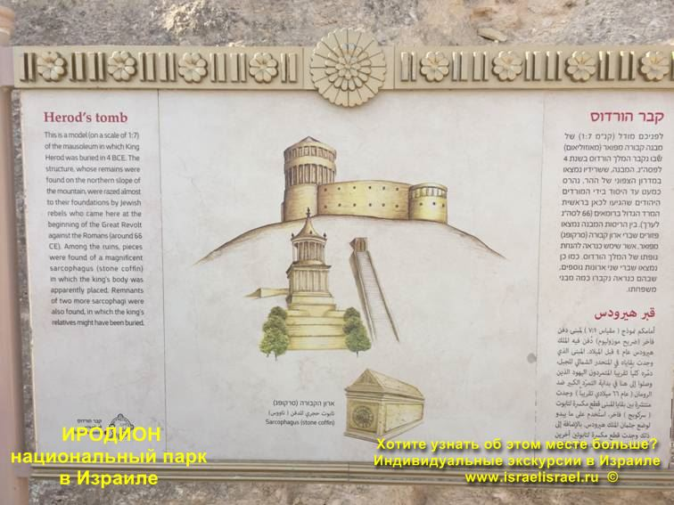 гробница царя ирода