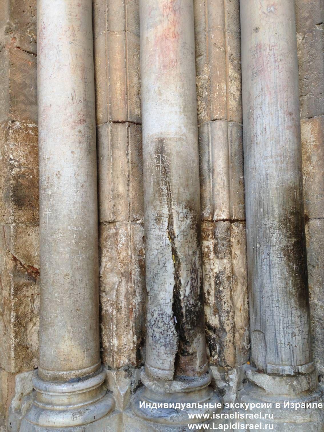 Колонна схождения благодатного огня в храме Гроба Господня Иерусалим Расколотая колонна. гиды в Израиле