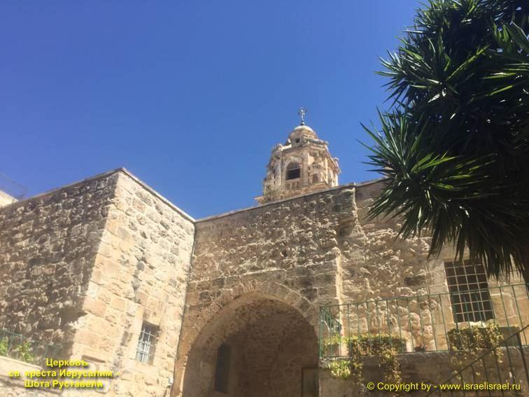 греки в иерусалиме шота руставели