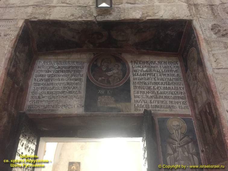 храм воздвижения святого креста Иерусалим
