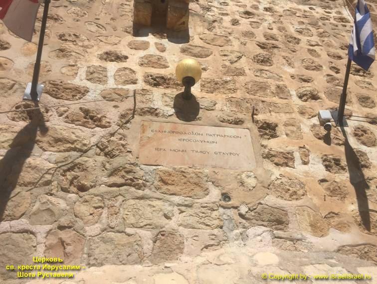 изображение святого креста Иерусалим