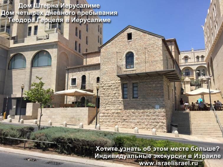 Индивидуальная экскурсия по Иерусалиму
