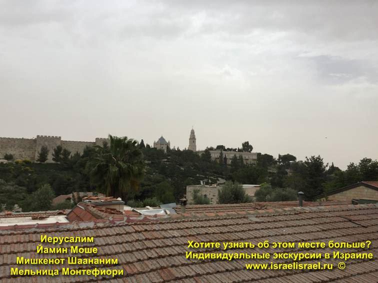 первый район иерусалима ямин моше