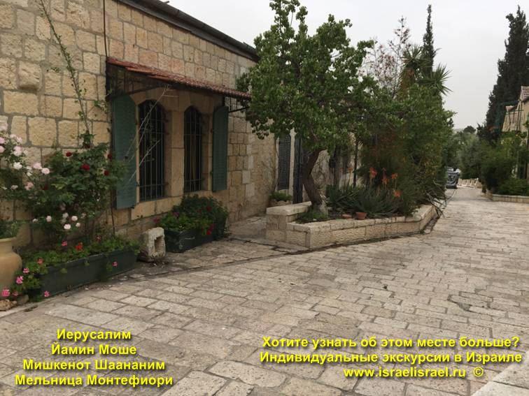 Ямин Моше первый еврейский район