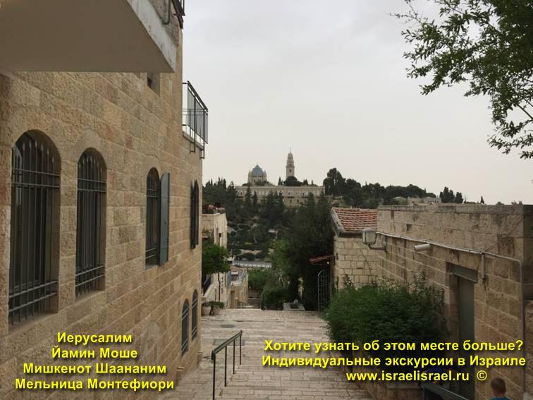 Иерусалим Монтефиоре, Мозес