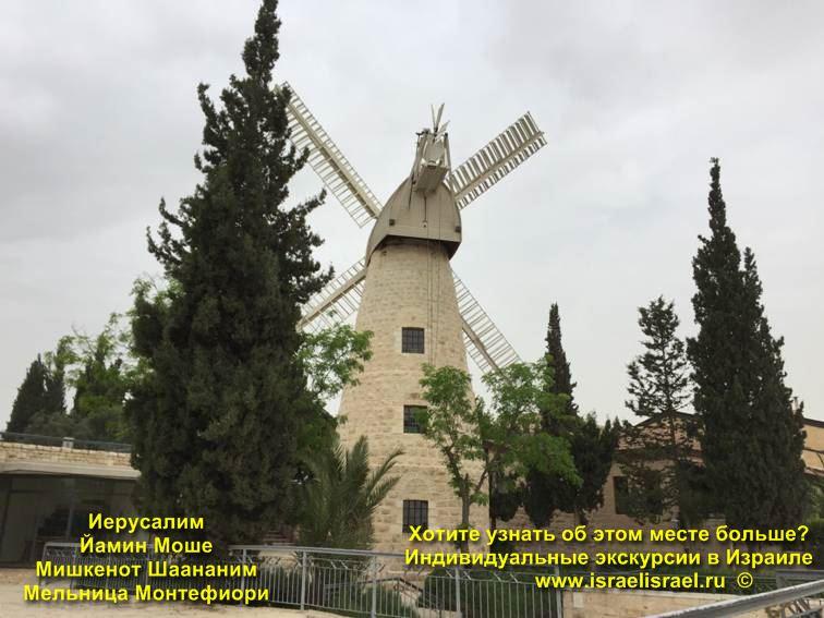 Иерусалим Мозес Моше Монтефиоре