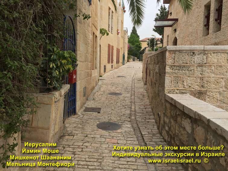 Иерусалим Мельница Монтефиори