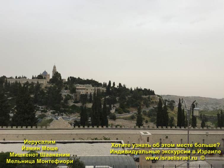 Мишкенот Шаананим район Иерусалима