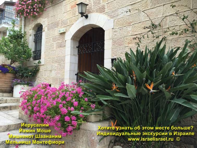Первый район вне стен Иерусалима