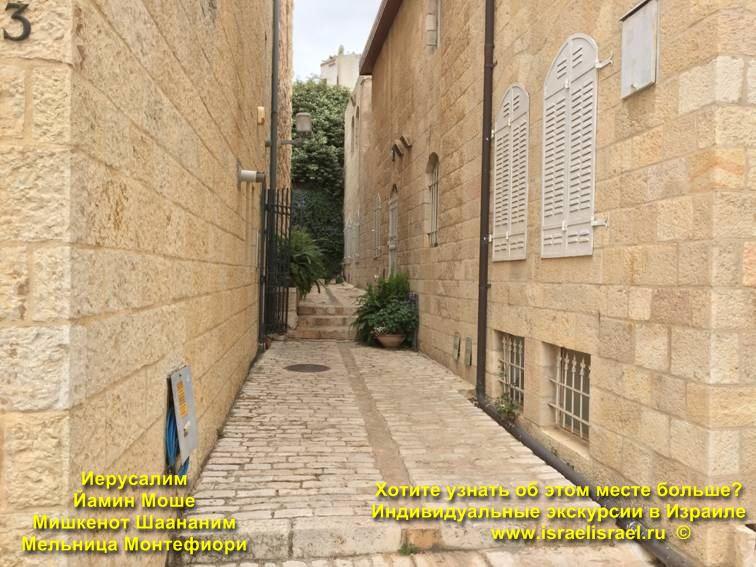 Montefiore Mill and Yamin Moshe Quarter