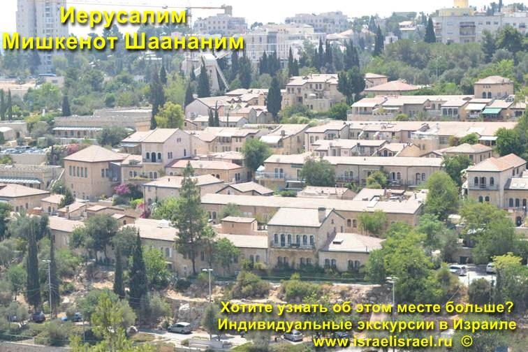 Первые кварталы Иерусалима