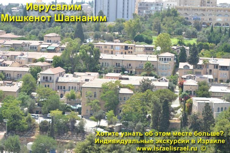 За стенами Иерусалима квартал