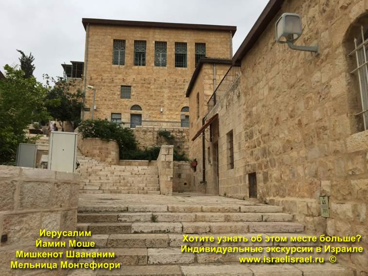 Mishkenot Shaananim description photo